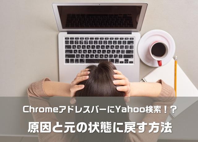 ChromeアドレスバーにYahoo検索