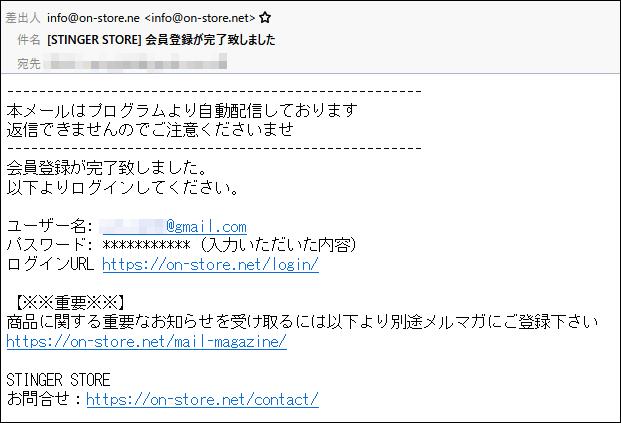 STINGERSTORE登録情報