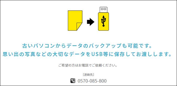 データ保存サービス