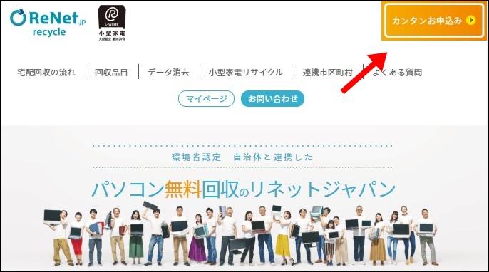 リネットジャパン公式サイト