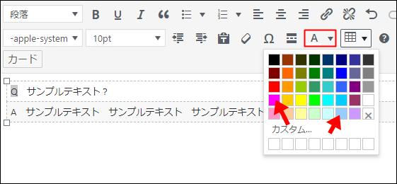 文字の拡大と色の変更