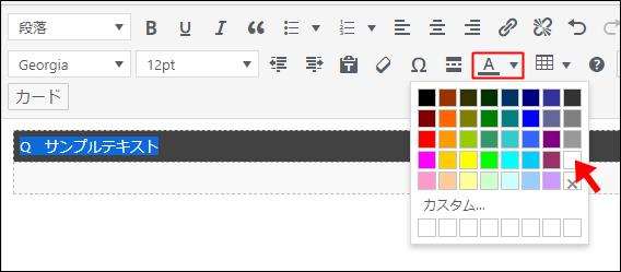 文字色を変更