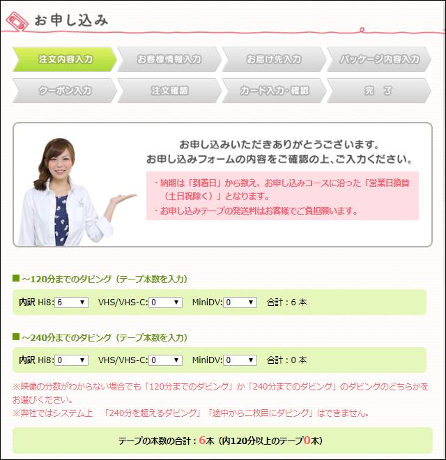 申込内容1