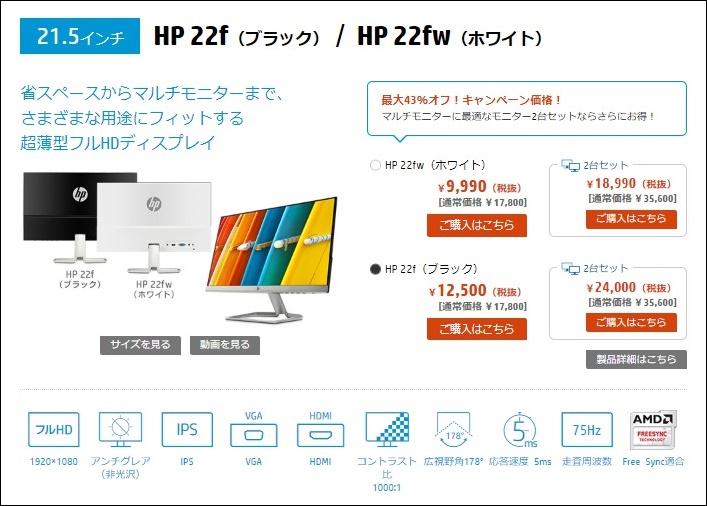 HPモニター