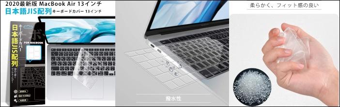 MacBook Air用キーボードカバー