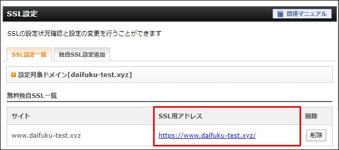 SSL化済み