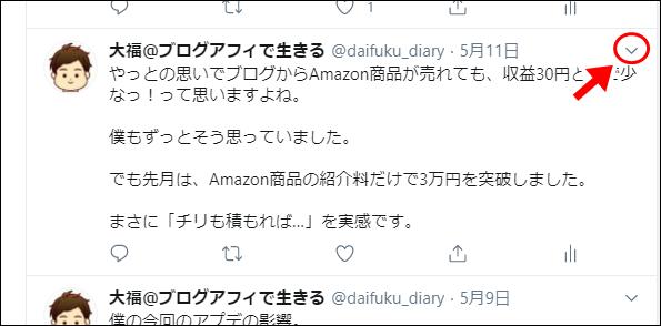 Twitter埋め込み1