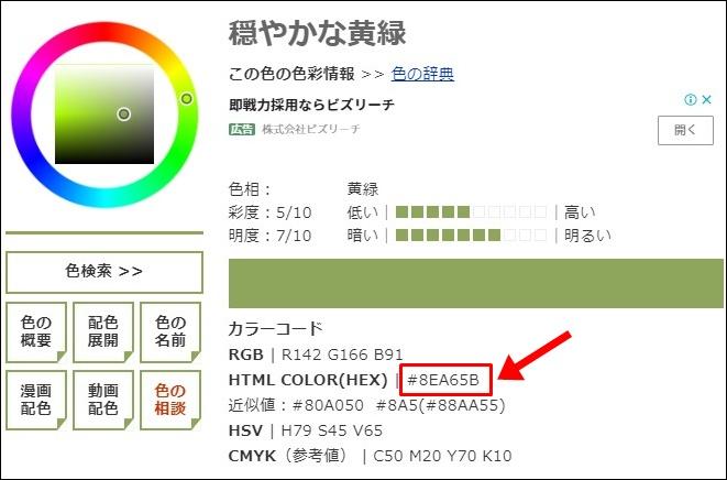 カラーコードをコピー