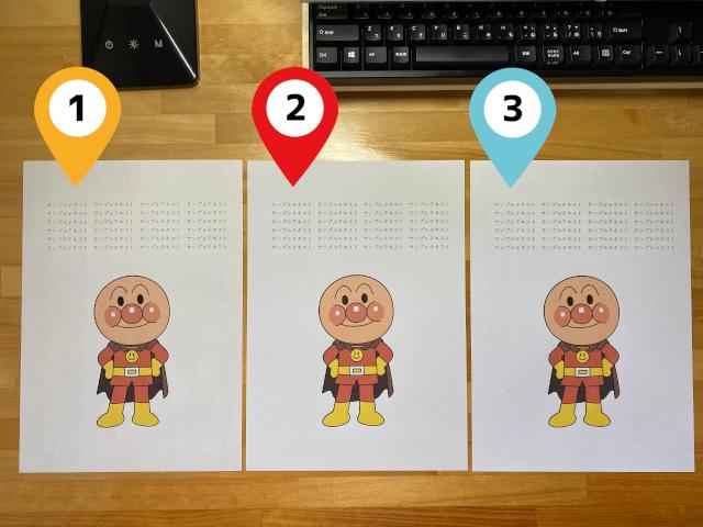 コピー用紙印刷の差