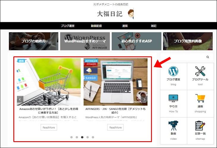 ブログTOPページ