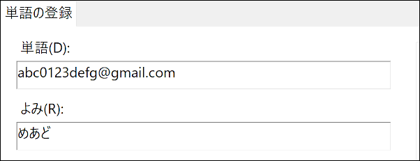 ユーザー辞書にメールアドレスを登録