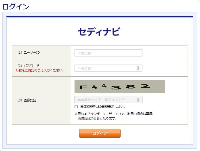 画像認証が必要なサイト
