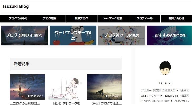 Tsuzukiブログ