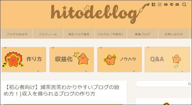 hitodeブログ