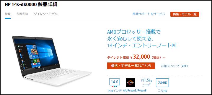 予算5万円のパソコン詳細
