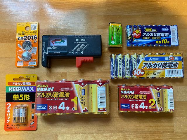 多くの電池の対応
