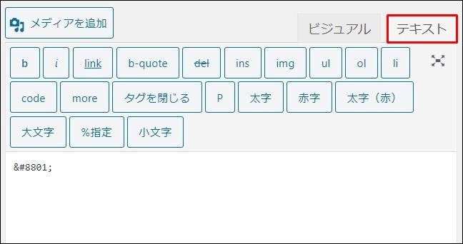 特殊文字コードはテキスト画面で