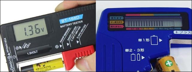 電池残量表示