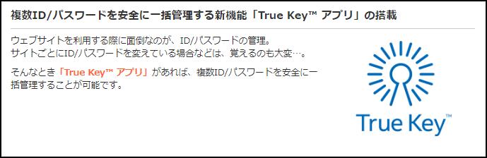 True Key詳細