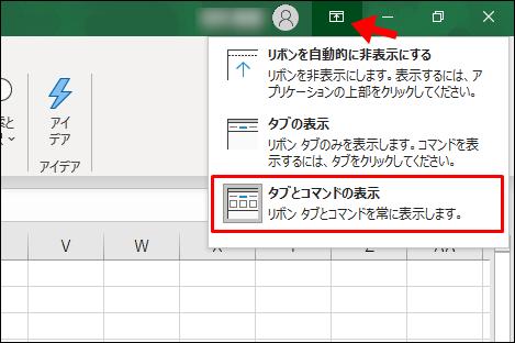 Excel全画面表示を解除