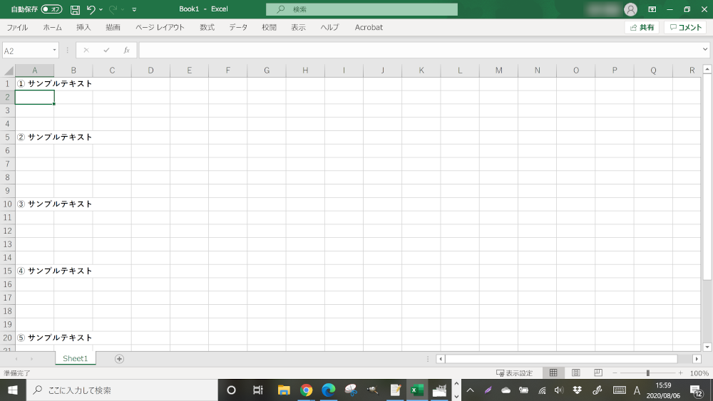 Excel全画面表示