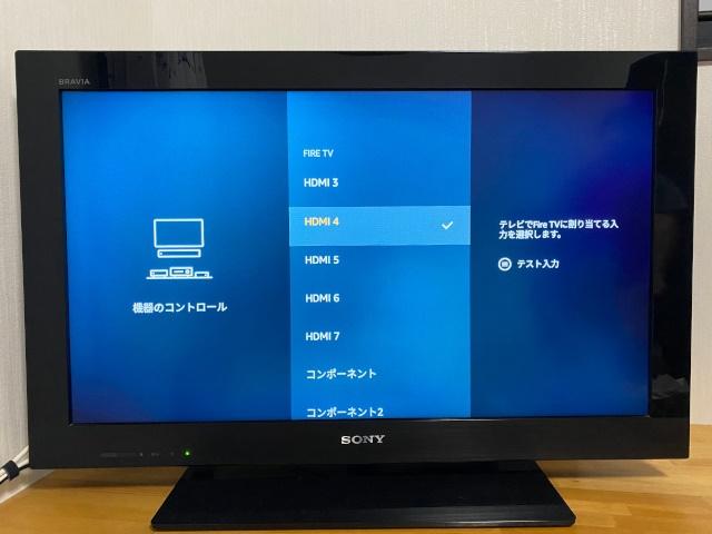 HDMI入力端子を選択