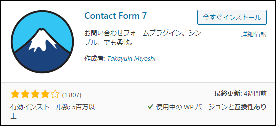 Contact Form7