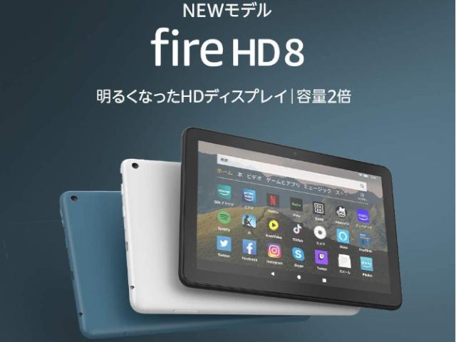 Fire HD 8新旧比較