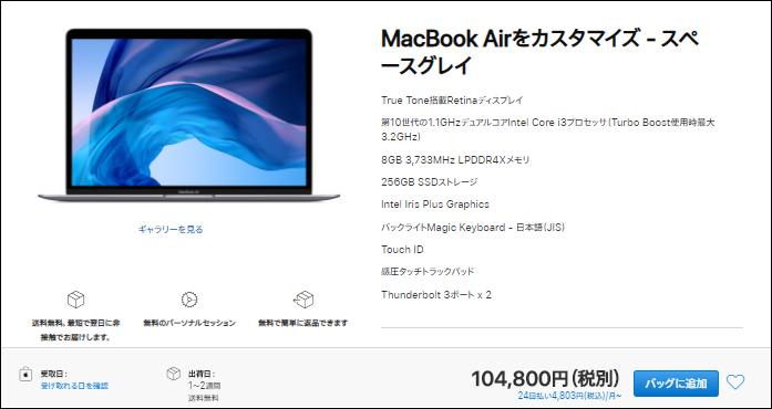 MacBook Air価格