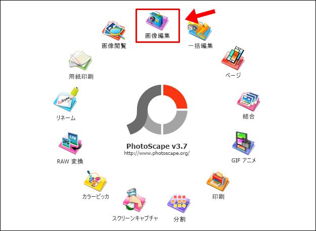 Photoscape起動画面