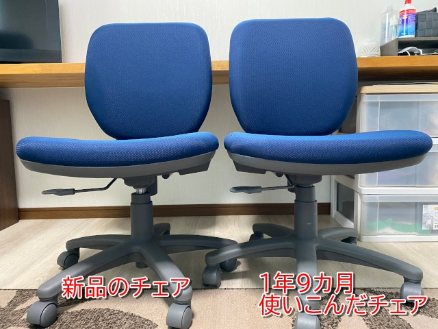 新旧の椅子を比較
