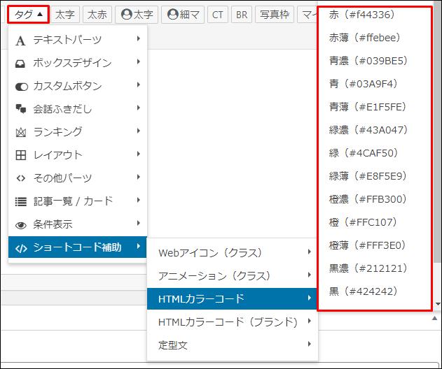 HTMLカラーコード