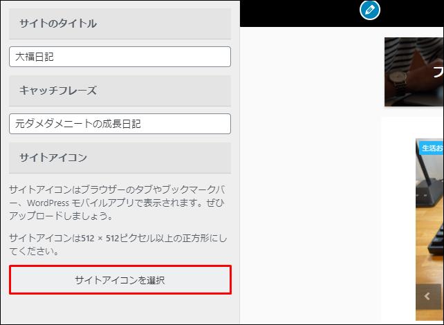 サイトアイコンを選択