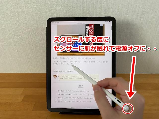 スタイラスペンでiPadを操作