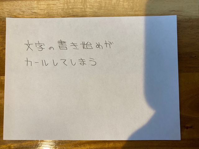 紙に鉛筆で書いた文字