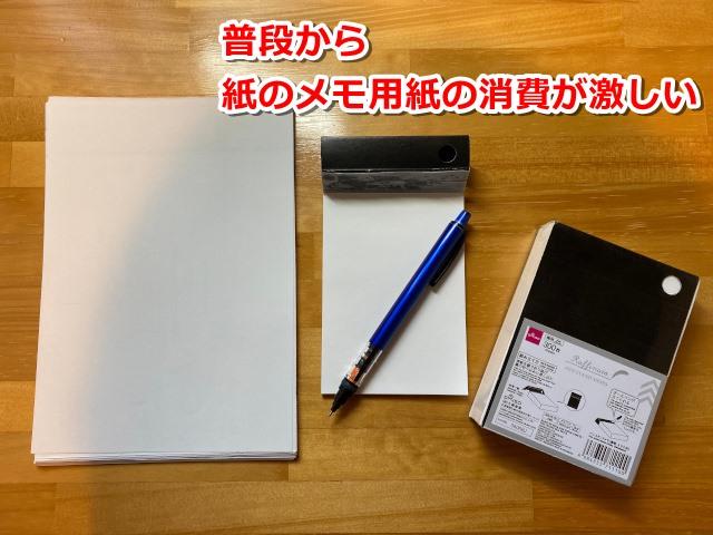 紙のメモ用紙