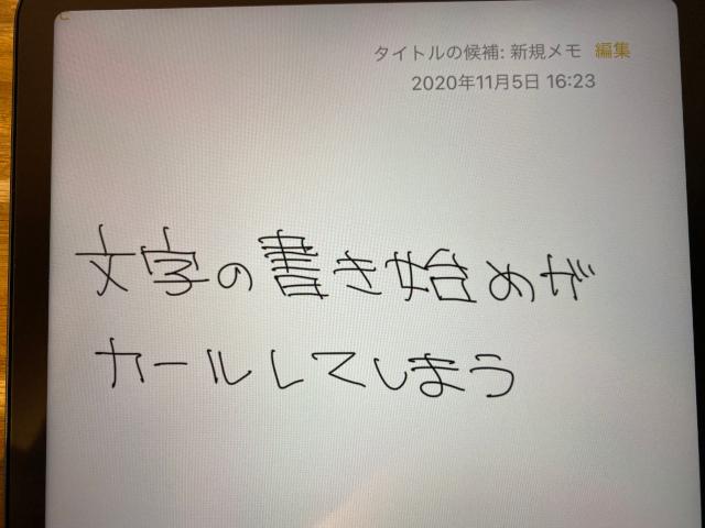 iPadに書いた文字