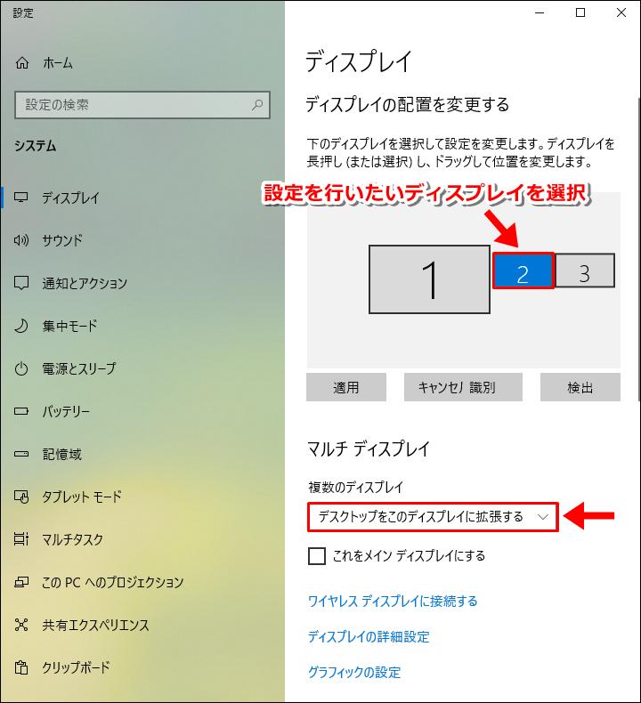 デスクトップの拡張