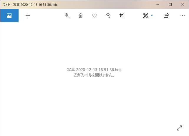 ファイルを開けない