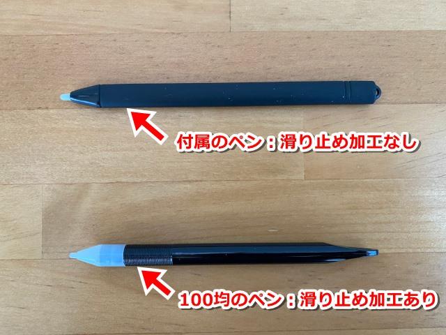 ペンの滑り止め加工