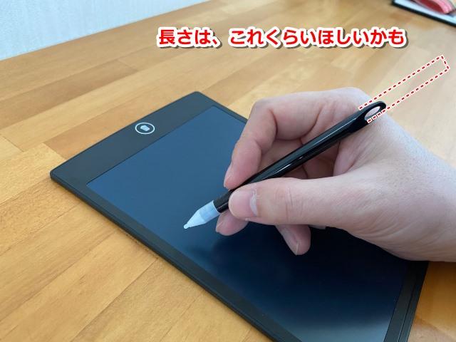 ペンは短い