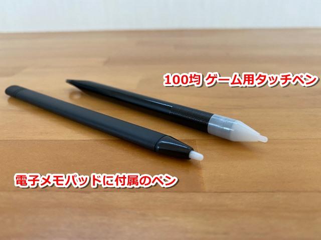 ペン先の形状の比較