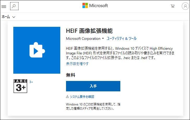 HEIF画像拡張機能
