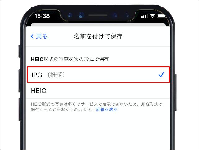 JPGを選択