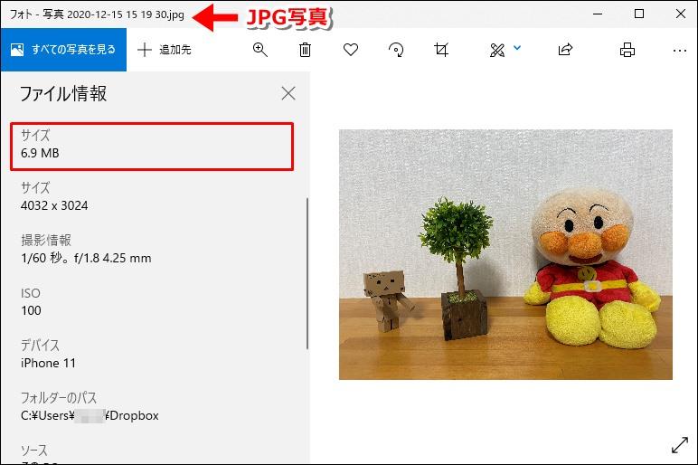 JPG写真のファイルサイズ