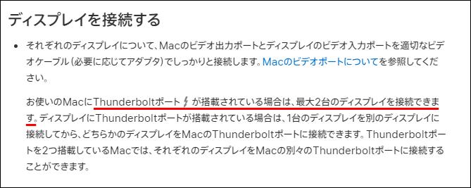 MacBook複数ディスプレイ