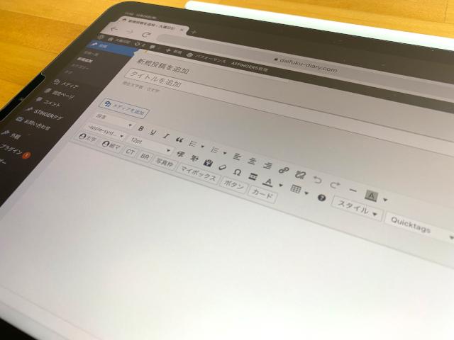 iPadでブログ作成WordPress