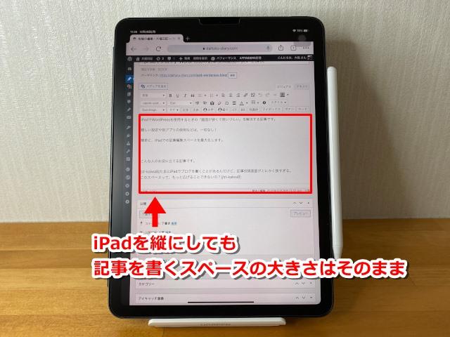 iPadを縦にしてもダメ