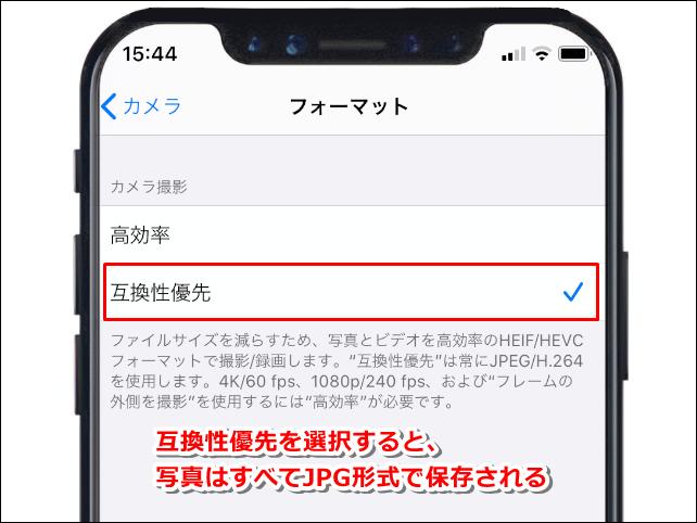 iPhoneで互換性の設定