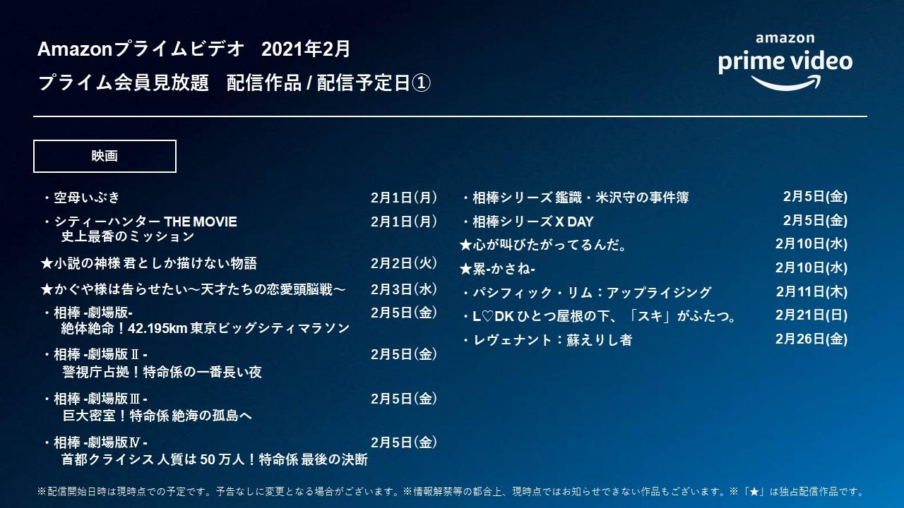 プライムビデオ2021年2月配信予定作品1
